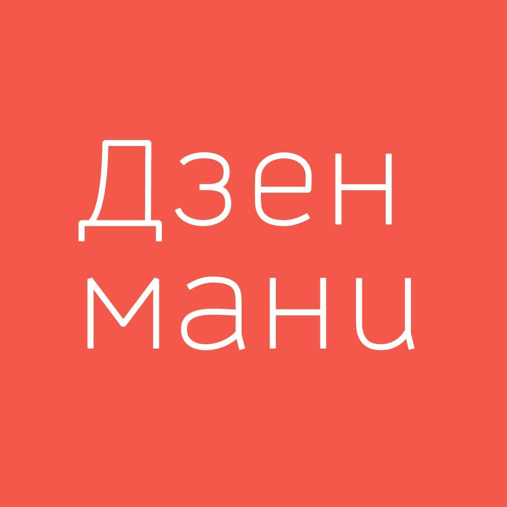 ДЗЕН МАНИ СКАЧАТЬ БЕСПЛАТНО